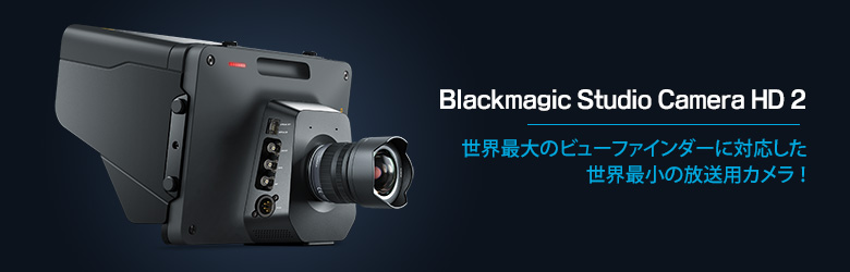 Blackmagic Design Blackmagic Studio Camera HD 2