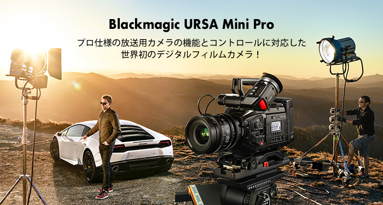 Blackmagic Design Blackmagic URSA Mini Pro
